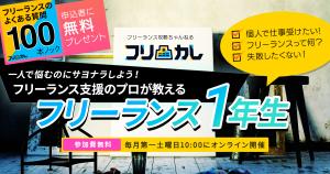 【無料】フリーランスセミナー・相談会「フリーランス1年生」